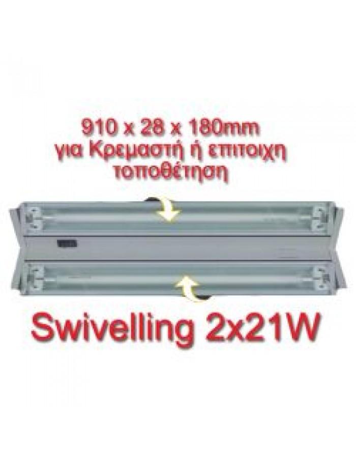 Φωτιστικό Φθορισμού Κινητό 2 x 21W